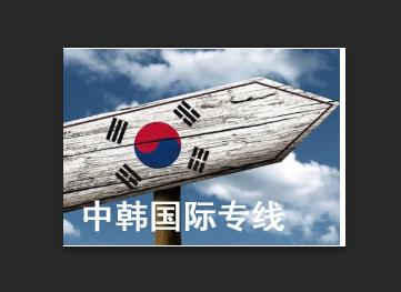 韩国专线促销