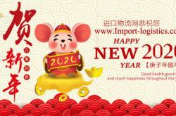 进口物流网携全体员工恭祝您鼠年吉祥,万事如意