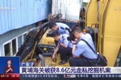 8.6亿二手挖掘机进口走私大案!出动300警力在汕头、深圳、广州抓捕……